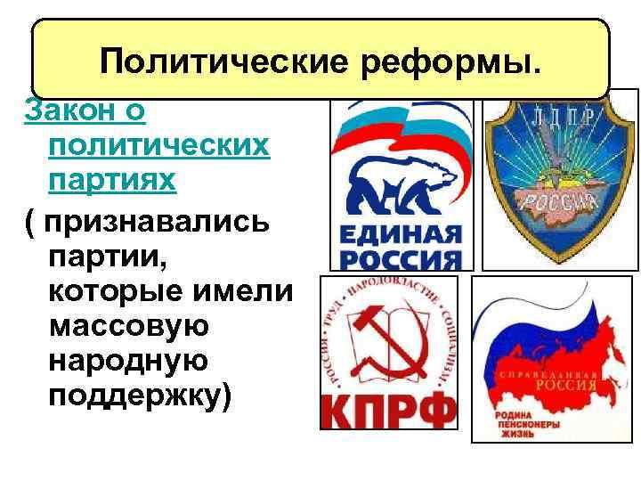 Политические реформы. Закон о политических партиях ( признавались партии, которые имели массовую народную поддержку)