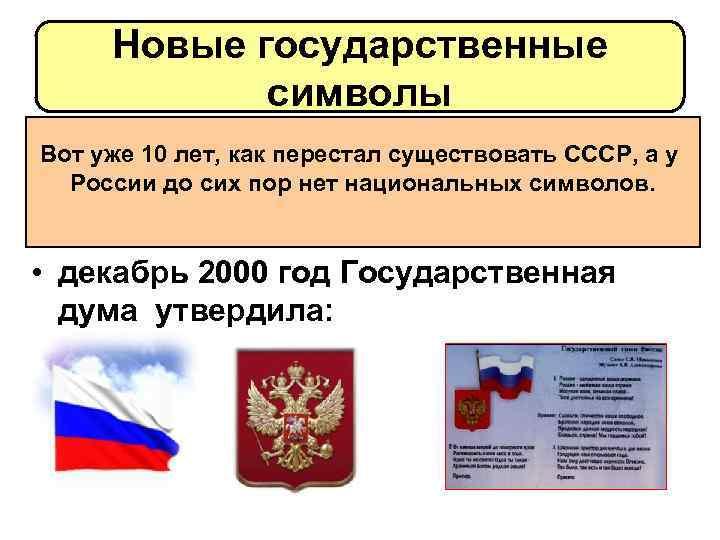 Новые государственные символы Вот уже 10 лет, как перестал существовать СССР, а у России
