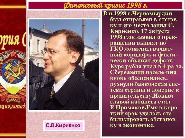 Финансовый кризис 1998 г. С. В. Кириенко В н. 1998 г. Черномырдин был отправлен