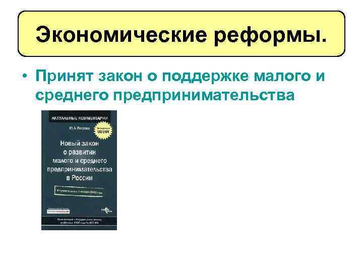 Экономические реформы. • Принят закон о поддержке малого и среднего предпринимательства