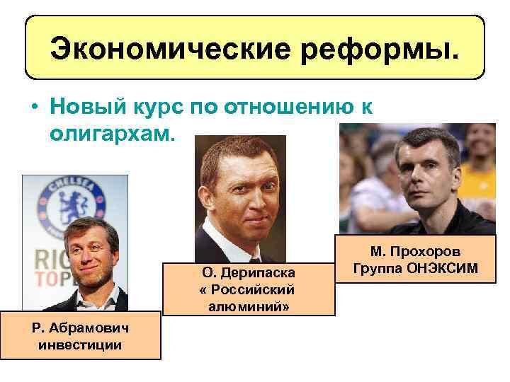 Экономические реформы. • Новый курс по отношению к олигархам. О. Дерипаска « Российский алюминий»