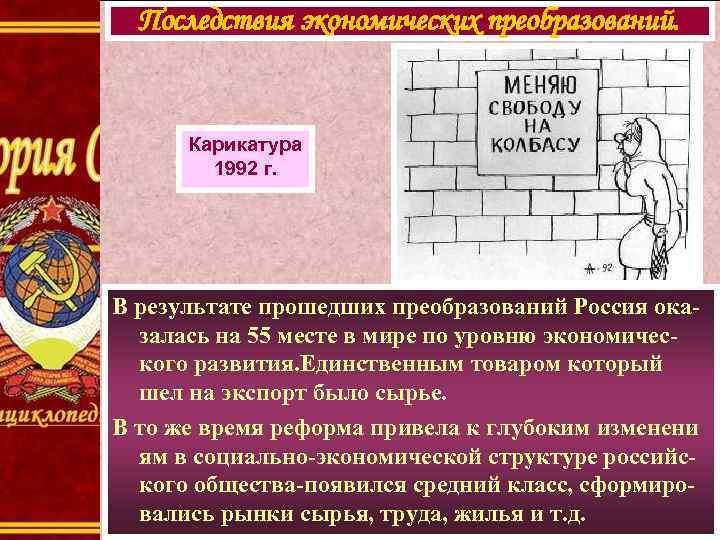 Последствия экономических преобразований. Карикатура 1992 г. В результате прошедших преобразований Россия оказалась на 55