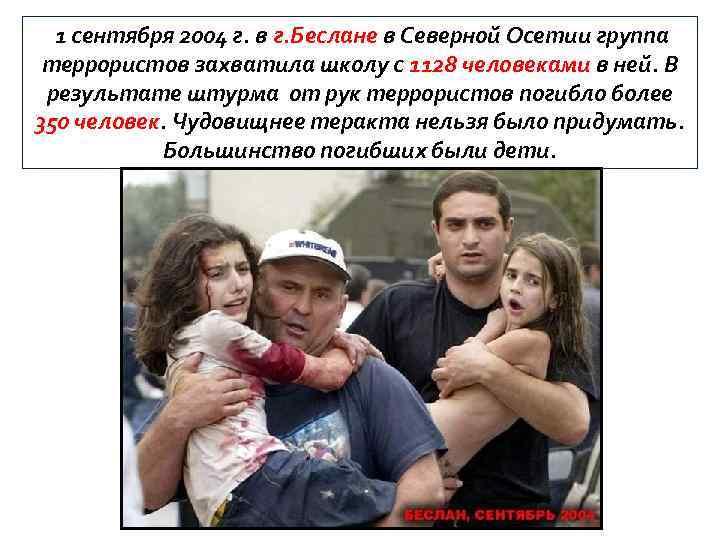 1 сентября 2004 г. в г. Беслане в Северной Осетии группа террористов захватила школу