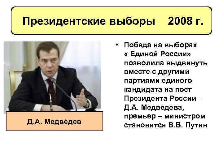 Президентские выборы Д. А. Медведев 2008 г. • Победа на выборах « Единой России»