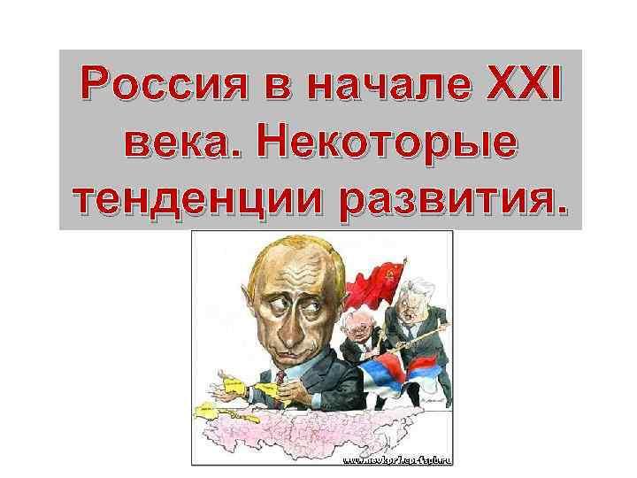 Россия в начале XXI века. Некоторые тенденции развития.