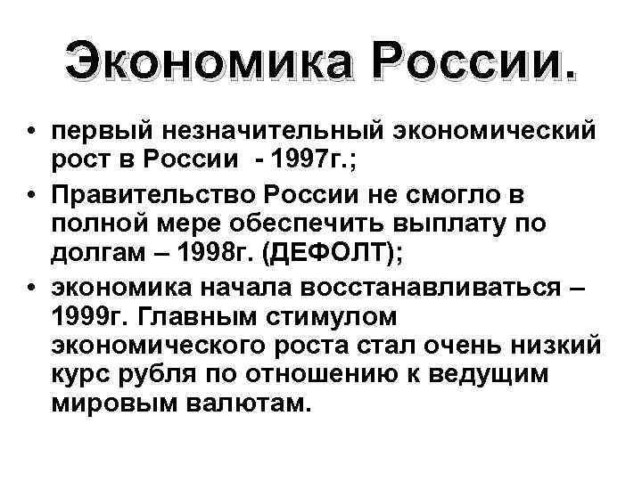 Экономика России. • первый незначительный экономический рост в России - 1997 г. ; •