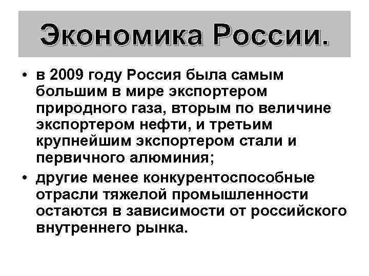 Экономика России. • в 2009 году Россия была самым большим в мире экспортером природного