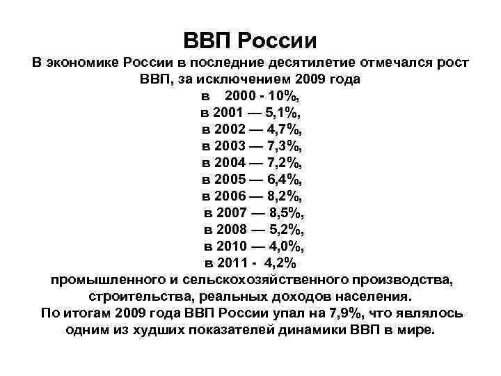ВВП России В экономике России в последние десятилетие отмечался рост ВВП, за исключением 2009