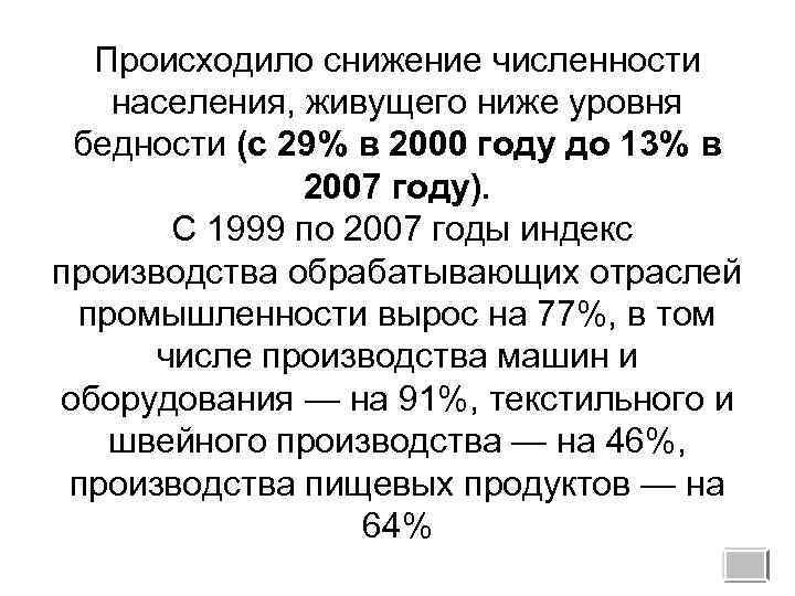 Происходило снижение численности населения, живущего ниже уровня бедности (с 29% в 2000 году до