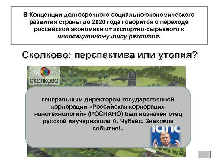 В Концепции долгосрочного социально-экономического развития страны до 2020 года говорится о переходе российской экономики