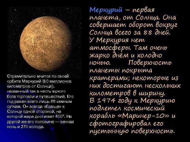 Стремительно мчится по своей орбите Меркурий (60 миллионов километров от Солнца), названный так в