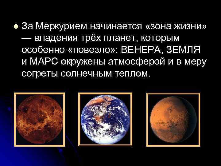 l За Меркурием начинается «зона жизни» — владения трёх планет, которым особенно «повезло» :