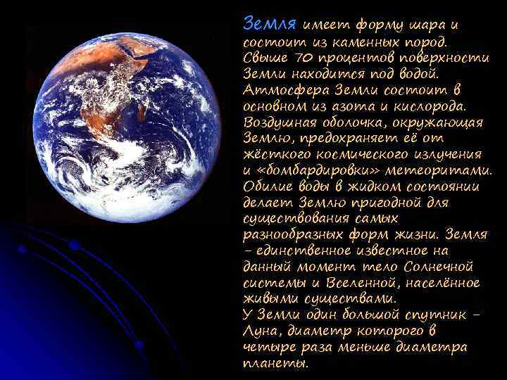 Земля имеет форму шара и состоит из каменных пород. Свыше 70 процентов поверхности Земли