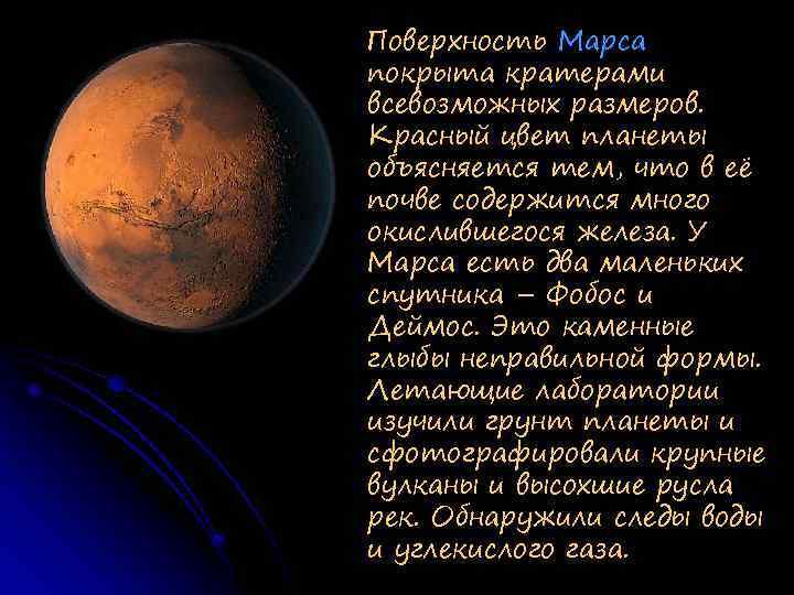 Поверхность Марса покрыта кратерами всевозможных размеров. Красный цвет планеты объясняется тем, что в её