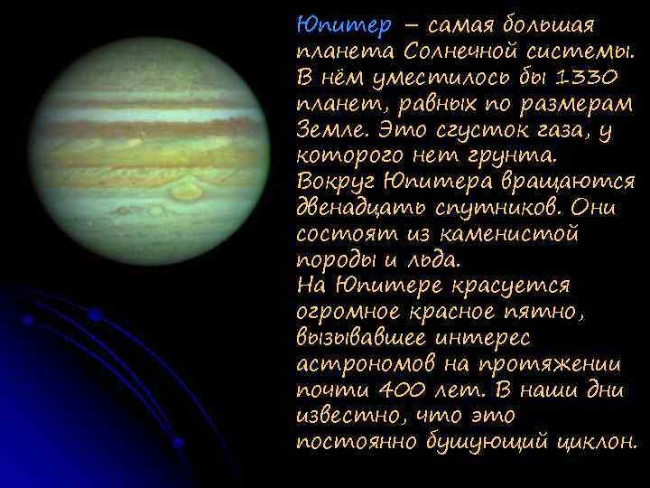 Юпитер – самая большая планета Солнечной системы. В нём уместилось бы 1330 планет, равных