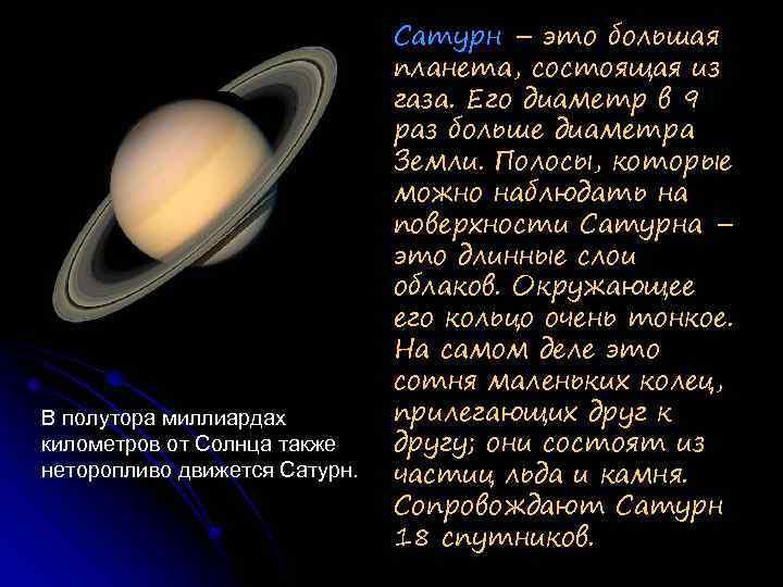 В полутора миллиардах километров от Солнца также неторопливо движется Сатурн – это большая планета,