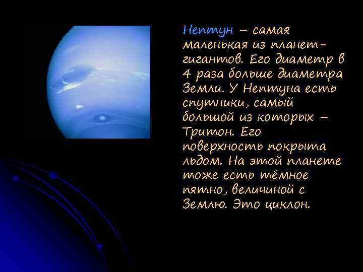 Нептун – самая маленькая из планетгигантов. Его диаметр в 4 раза больше диаметра Земли.