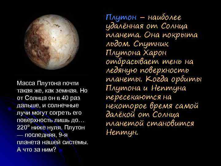 Масса Плутона почти такая же, как земная. Но от Солнца он в 40 раз