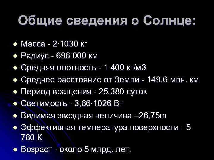 Общие сведения о Солнце: l l l l l Масса - 2∙ 1030 кг