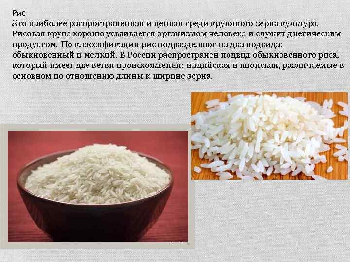 Рис Это наиболее распространенная и ценная среди крупяного зерна культура. Рисовая крупа хорошо усваивается