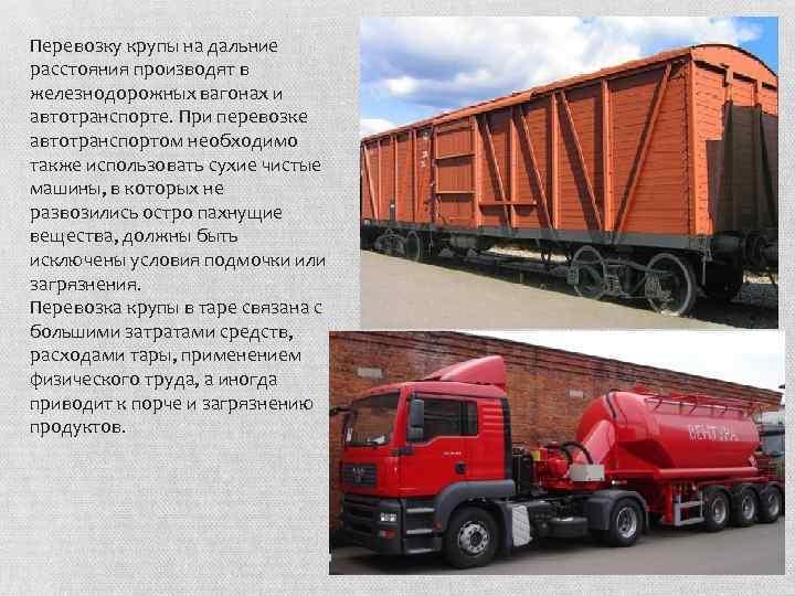 Перевозку крупы на дальние расстояния производят в железнодорожных вагонах и автотранспорте. При перевозке автотранспортом