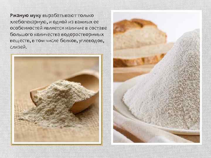 Ржаную муку вырабатывают только хлебопекарную, и одной из важных ее особенностей является наличие в