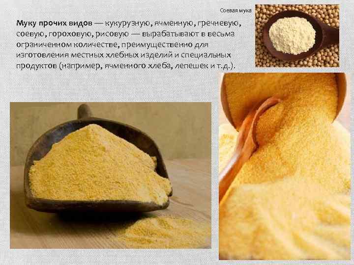 Соевая мука Муку прочих видов — кукурузную, ячменную, гречневую, соевую, гороховую, рисовую — вырабатывают