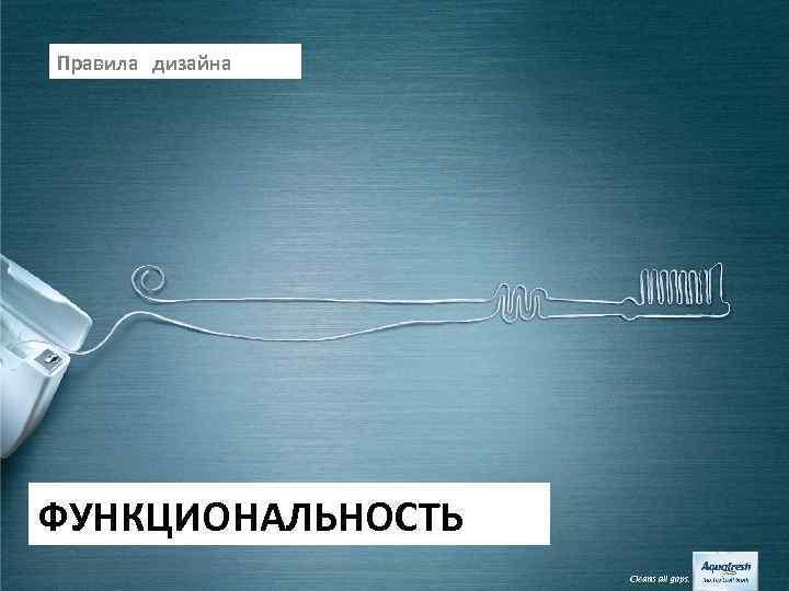 Правила дизайна ФУНКЦИОНАЛЬНОСТЬ