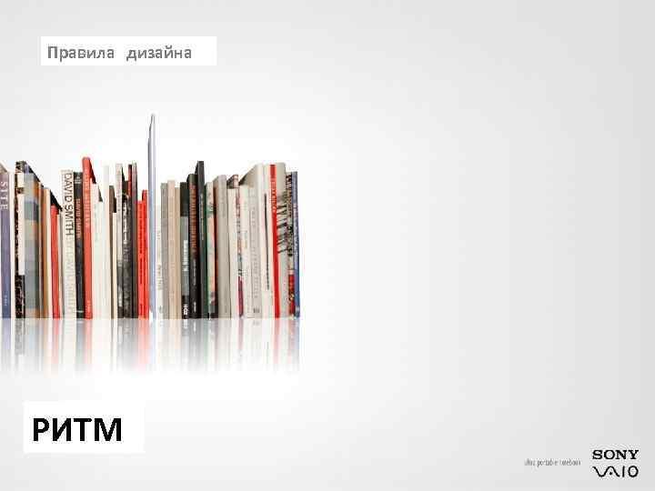 Правила дизайна РИТМ