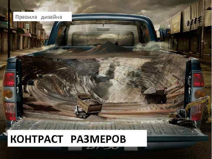 Правила дизайна КОНТРАСТ РАЗМЕРОВ