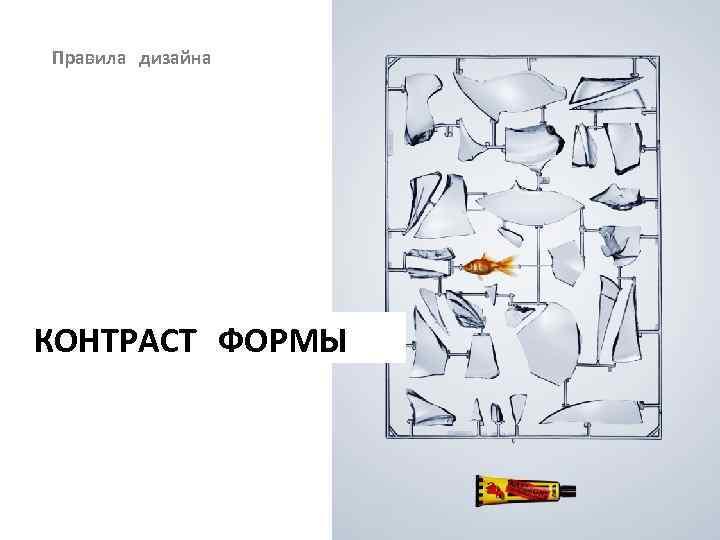 Правила дизайна КОНТРАСТ ФОРМЫ