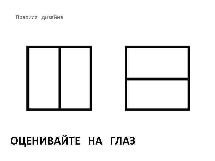 Правила дизайна ОЦЕНИВАЙТЕ НА ГЛАЗ