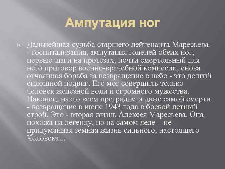 Ампутация ног Дальнейшая судьба старшего лейтенанта Маресьева - госпитализация, ампутация голеней обеих ног, первые