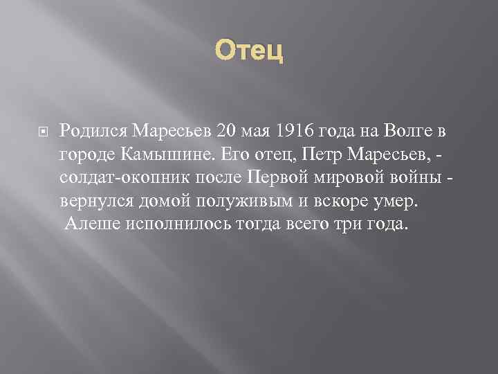 Отец Родился Маресьев 20 мая 1916 года на Волге в городе Камышине. Его отец,