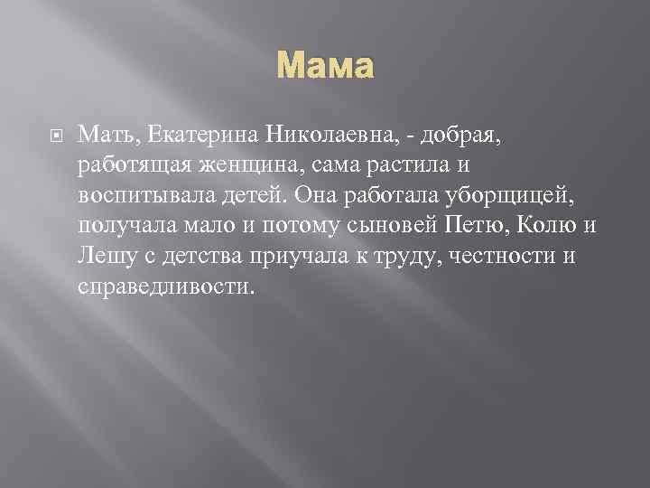 Мама Мать, Екатерина Николаевна, - добрая, работящая женщина, сама растила и воспитывала детей. Она