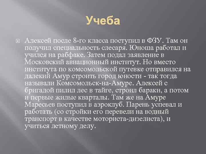 Учеба Алексей после 8 -го класса поступил в ФЗУ. Там он получил специальность слесаря.