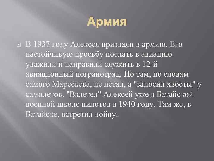 Армия В 1937 году Алексея призвали в армию. Его настойчивую просьбу послать в авиацию