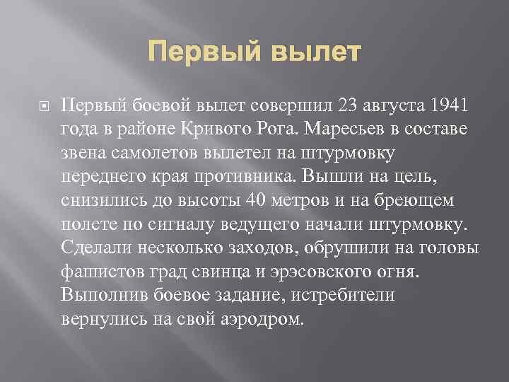 Первый вылет Первый боевой вылет совершил 23 августа 1941 года в районе Кривого Рога.