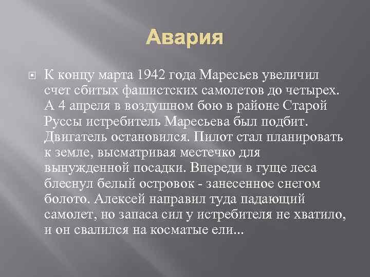 Авария К концу марта 1942 года Маресьев увеличил счет сбитых фашистских самолетов до четырех.