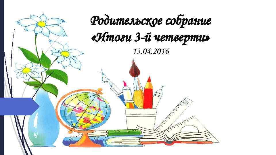 Картинки итоги собрания в школе