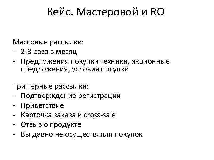 Кейс. Мастеровой и ROI Массовые рассылки: - 2 -3 раза в месяц - Предложения