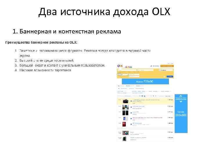 Два источника дохода OLX 1. Баннерная и контекстная реклама
