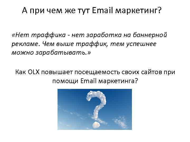 А при чем же тут Email маркетинг? «Нет траффика - нет заработка на баннерной