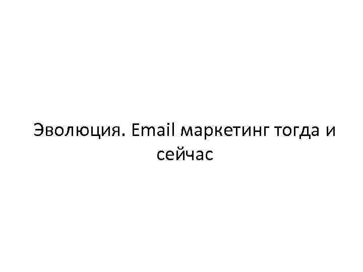 Эволюция. Email маркетинг тогда и сейчас