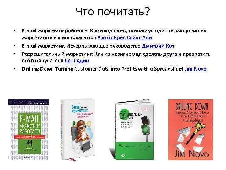 Что почитать? • • E-mail маркетинг работает! Как продавать, используя один из мощнейших маркетинговых