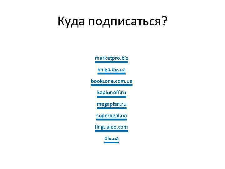 Куда подписаться? marketpro. biz kniga. biz. ua bookzone. com. ua kaplunoff. ru megaplan. ru