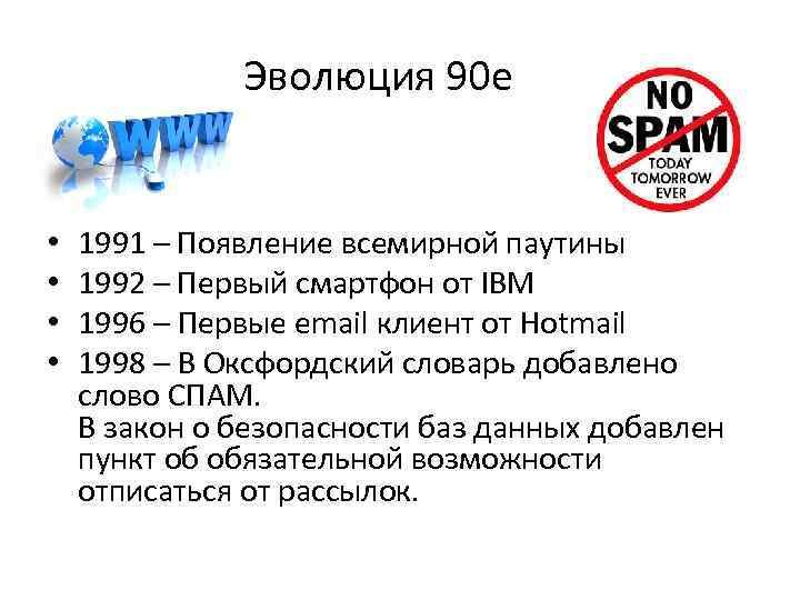 Эволюция 90 е • • 1991 – Появление всемирной паутины 1992 – Первый смартфон