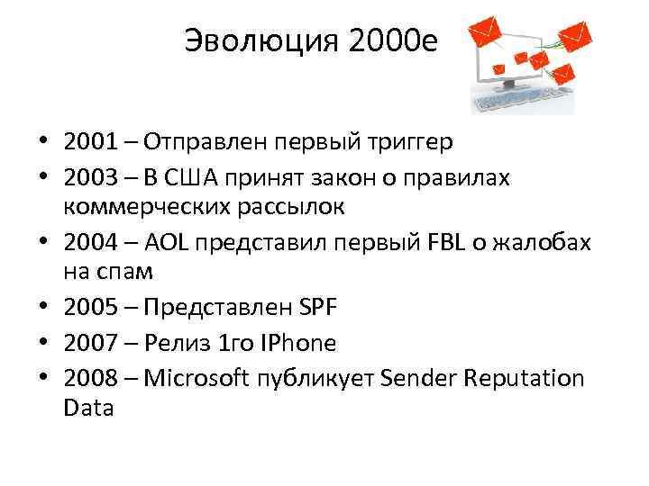 Эволюция 2000 е • 2001 – Отправлен первый триггер • 2003 – В США