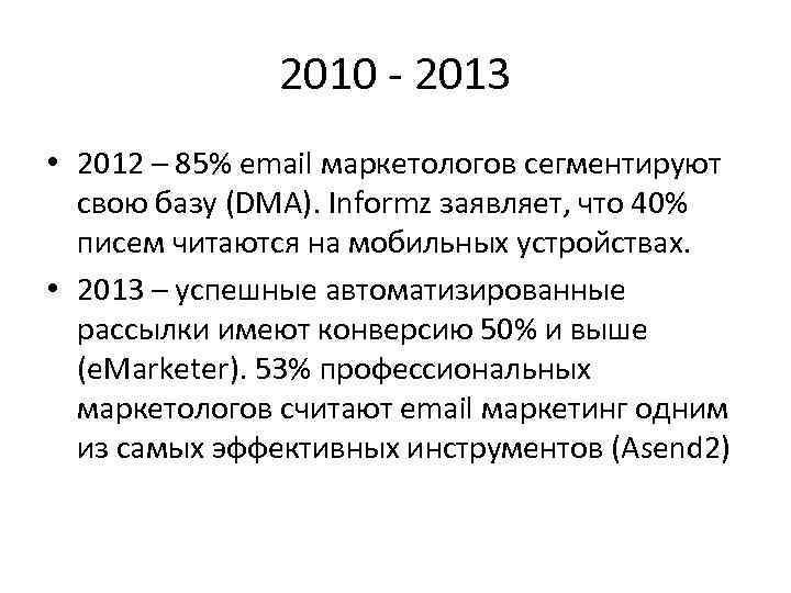 2010 - 2013 • 2012 – 85% email маркетологов сегментируют свою базу (DMA). Informz