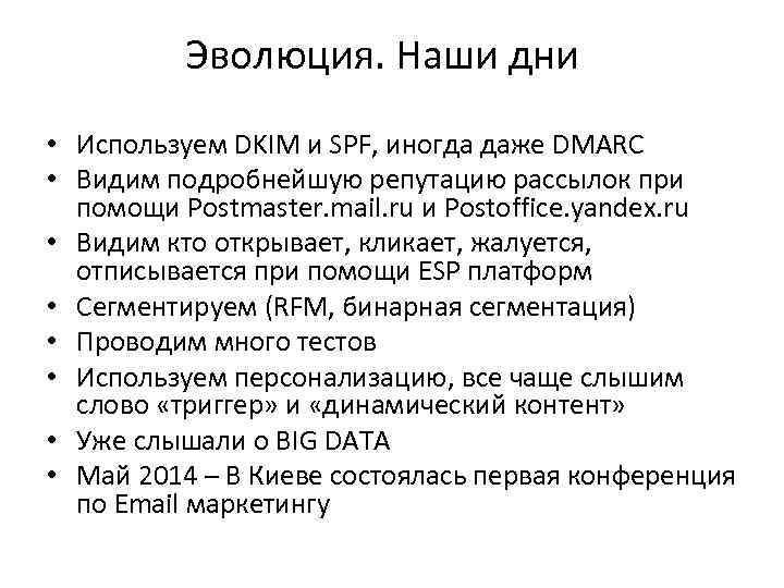 Эволюция. Наши дни • Используем DKIM и SPF, иногда даже DMARC • Видим подробнейшую